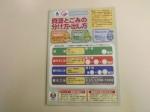 ◆平成25年度版 足立区・葛飾区ごみ分別パンフレットの配布◆