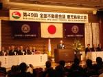 ◆第49回全国不動産会議 鹿児島県大会◆