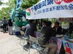 ◆平成26年度葛飾区不動産無料相談会の開催報告◆