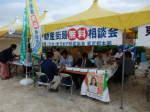◆街頭不動産無料相談会(あだちA-festa会場)実施報告◆