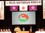 ◆全国不動産会議・愛媛県大会◆