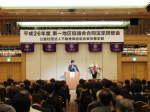 ◆平成26年度第一地区協議会 法定研修会・賀詞交歓会◆