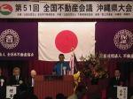 ◆第51回全国不動産会議 沖縄県大会◆