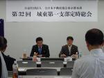 ◆平成28年度第32回城東第一支部定時総会◆