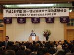 ◆第一地区協議会平成28年度合同法定研修会&賀詞交歓会◆