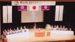 ◆第53回 全国不動産会議 島根県大会◆