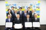 ◆葛飾区における町会・自治会加入促進に関する協定締結◆