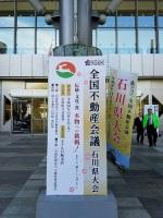 ◆第54回 全国不動産会議 石川県大会◆