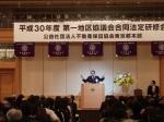 ◆平成30年度 第一地区協議会合同法定研修会及び新年賀詞交歓会開催◆