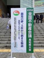 ◆第55回全国不動産会議高知県大会開催◆